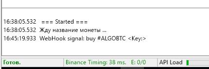 Моментальное получение команд из TradingView по средствам веб-хук.